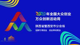 """""""科创西安""""第一届国际合作高峰论坛暨投融资对接会举行 共享国际领先科技及先进做法"""